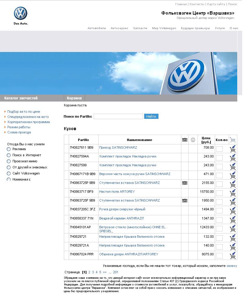 Создание сайтов в москве у официального дилера